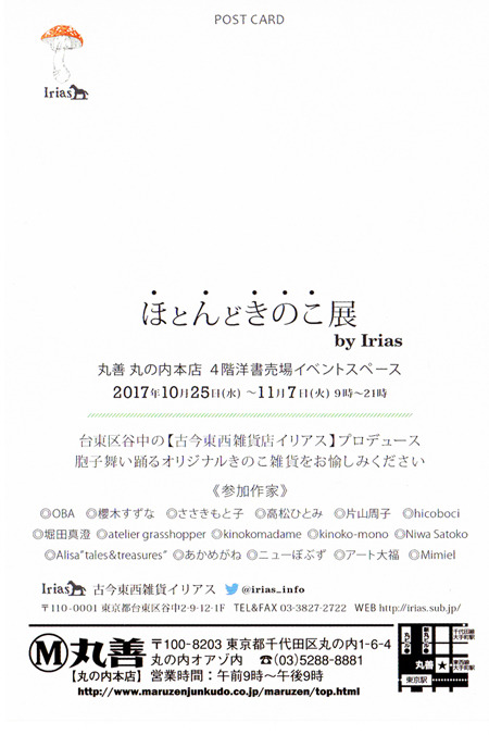 20171024-4.jpg