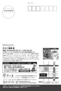 きのこロンド201802.jpg