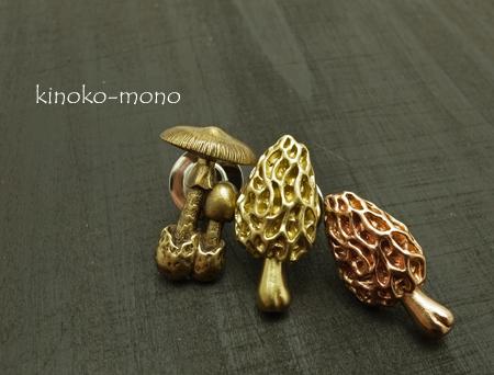 kinoko-pins2015-5.jpg